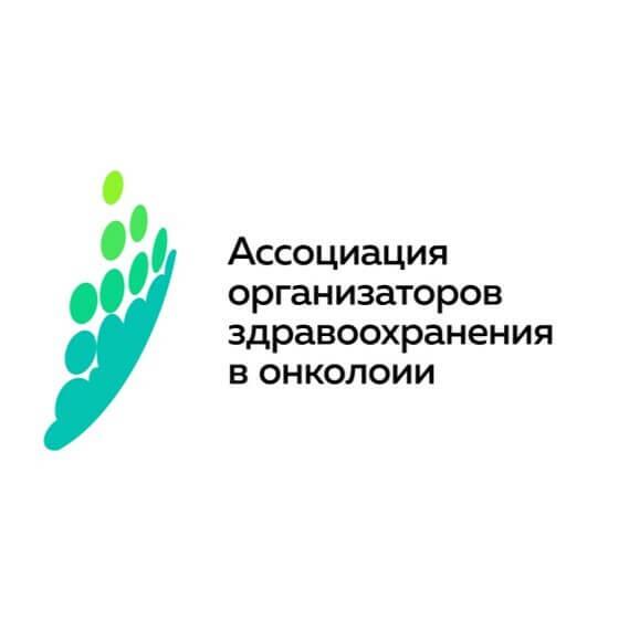 Ассоциация организаторов здравоохранения в онкологии